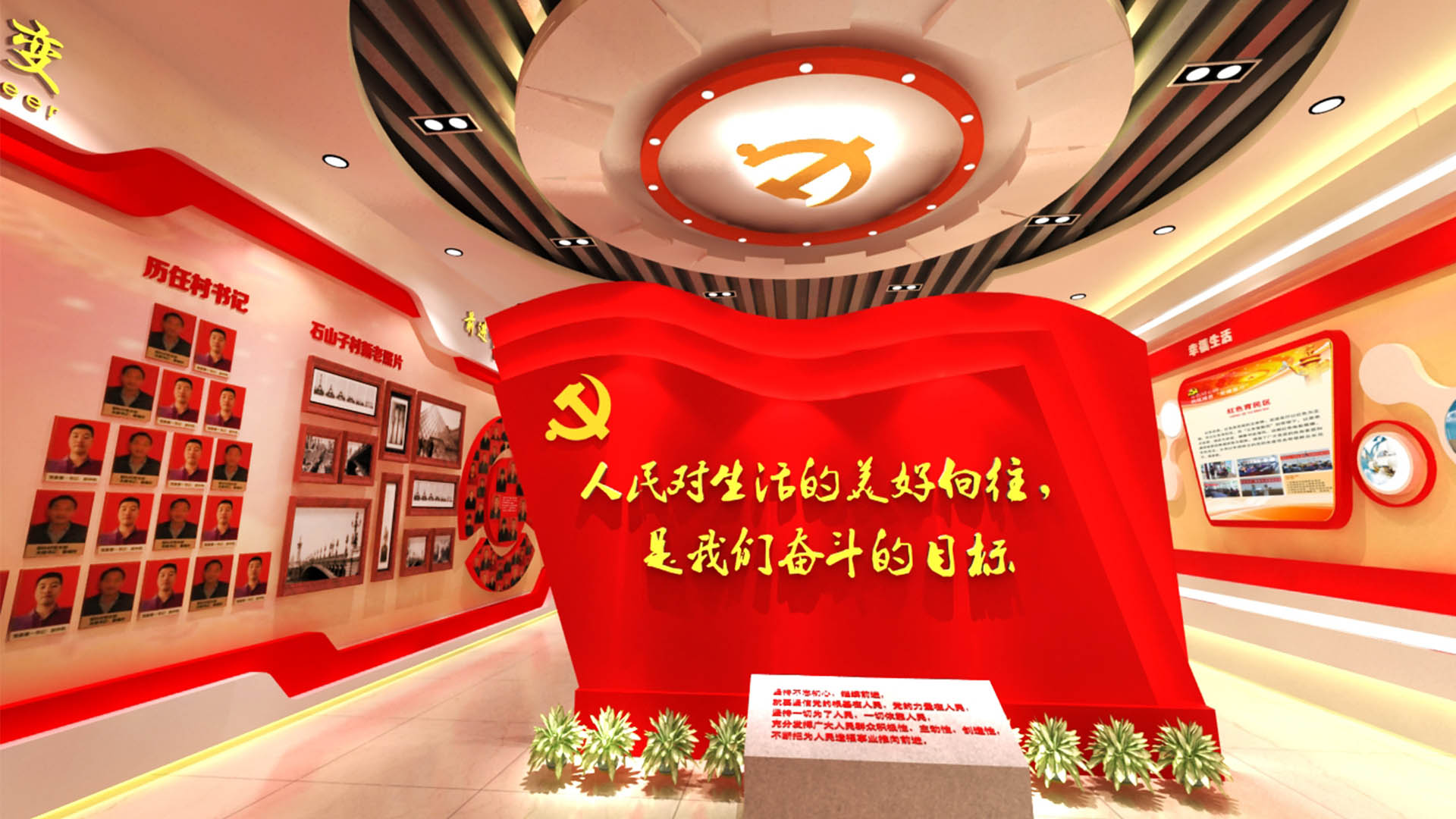 明喆智慧党建中心